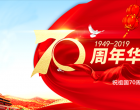 """""""旺迪的家""""原创 <向 祖 国 报 告 >庆祝伟大祖国70华诞"""