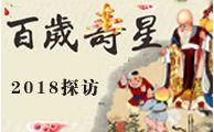 探尋松滋2018百歲壽星榜