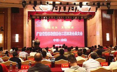 广东省松滋商会会员第三次握手