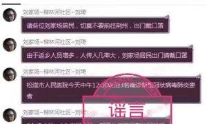 谣言:松滋确诊三名冠状病毒患者!