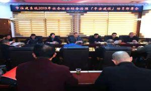 松滋市住建局召开2019年社会治安综合治理动员部署会