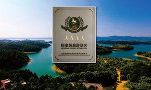驕傲!松滋添一國家級4A景區 - 松滋洈水風景區