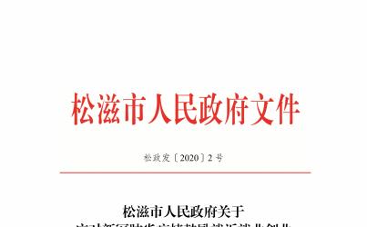 松滋市人民政府關于應對新冠肺炎疫情鼓勵就近就業創業鞏固脫貧成果的實施意見