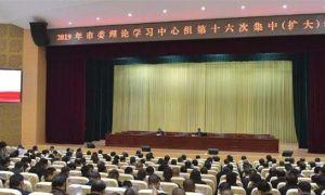 """松滋市委集中学习""""治理"""",推动全会精神落地"""