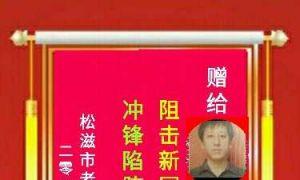 老城镇芦尾村阻击新冠模范村长张龙松(谢庆报道)