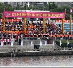 2018中国龙舟公开赛(湖北·荆州站)
