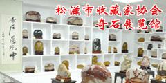 弘揚地方文化!松滋市收藏家協會奇石展覽館正式開館!